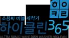 초음파세척기 | 하이클린365 Logo